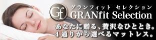 グランフィット