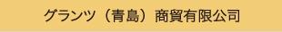グランツ(青島)商貿有限公司