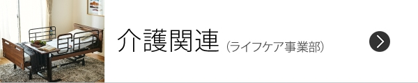 介護関連(ライフケア事業部)