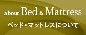 ベッド・マットレスについて