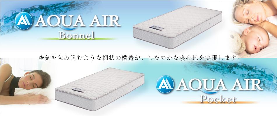 空気を包み込むような網状の構造が、しなやかな寝心地を実現します。